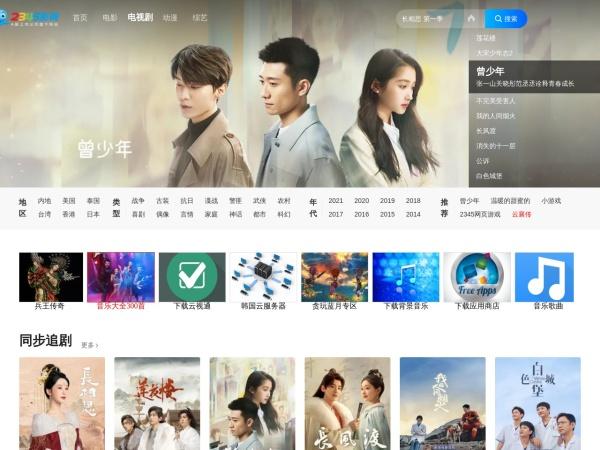 tv.2345.com的网站截图