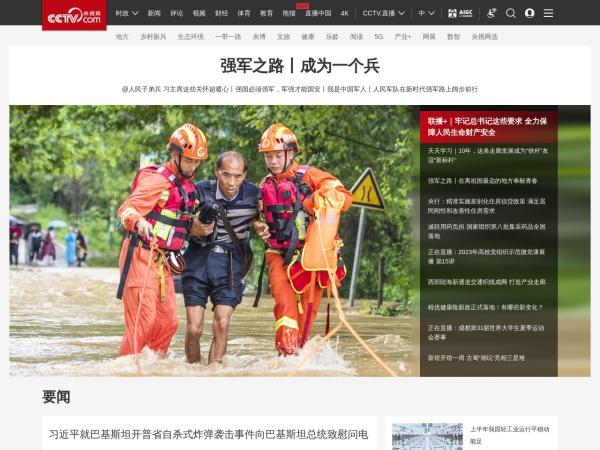 tv.cntv.cn 的网站截图