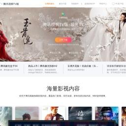 极光TV官网 - 云视听极光_视频应用TV版_腾讯视频TV版下载