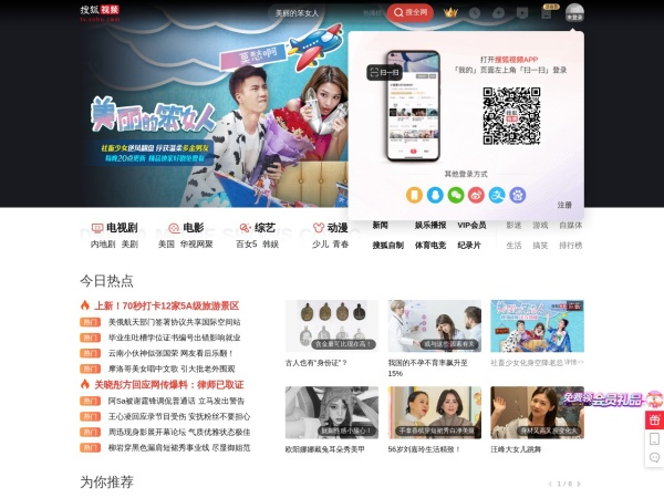 tv.sohu.com的网站截图