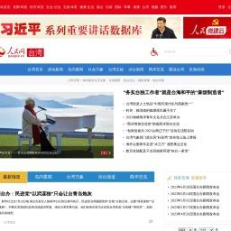 台湾频道--人民网