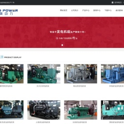 康明斯发电机_沃尔沃发电机_帕金斯发电机_进口柴油发电机组生产厂商