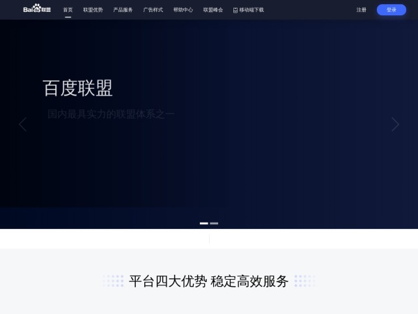 union.baidu.com 的网站截图