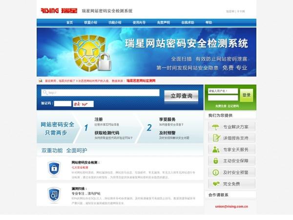 瑞星网站密码安全检测系统