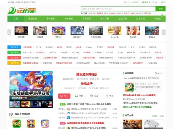 uzzf.com的网站截图