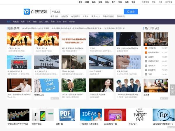v.baidu.com的网站截图