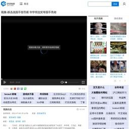 视频-棋圣战国手指导棋 华学明连笑等国手亮相