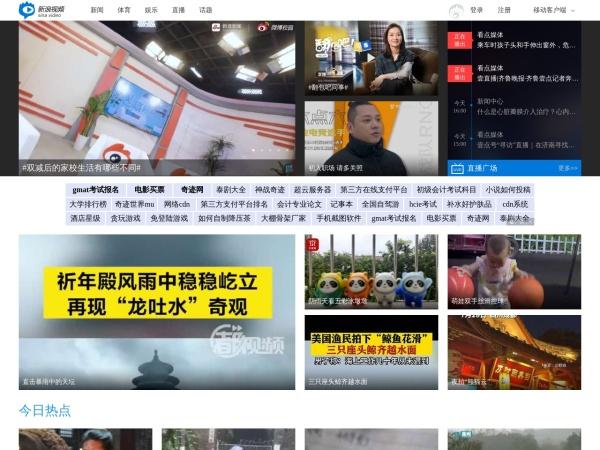 video.sina.com.cn的网站截图