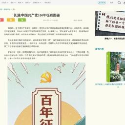 长漫 中国共产党100年征程图鉴 _未来网