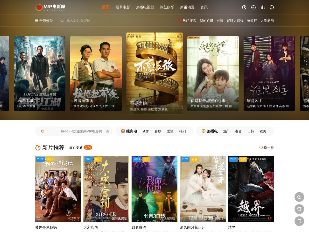 VIP电影网
