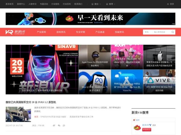 vr.sina.com.cn的网站截图