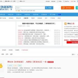 seo外链发布网-软文网站提交