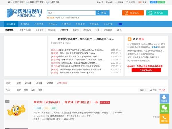 wailian.01faxing.com的网站截图