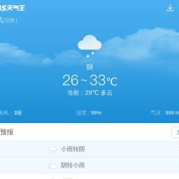 杭州天气预报一周