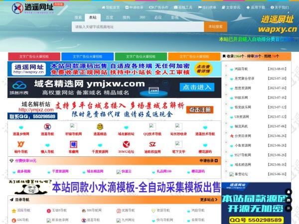 wapxy.cn的网站截图