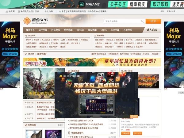 war3.uuu9.com的网站截图