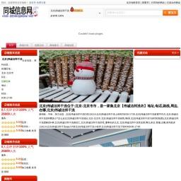 北京伟诚洁邦干洗首页