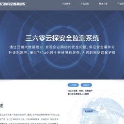 360Webscan网站安全检测