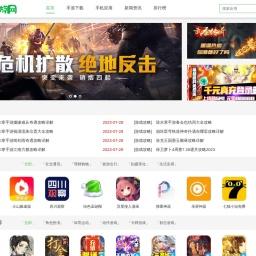 叶子手游网 - 最好玩的手机游戏排行榜