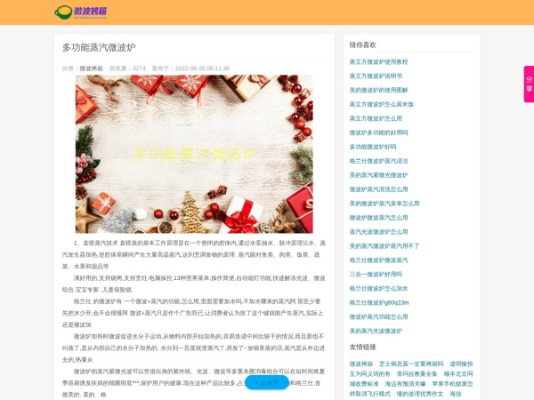 weibokaoxiang.com的网站截图