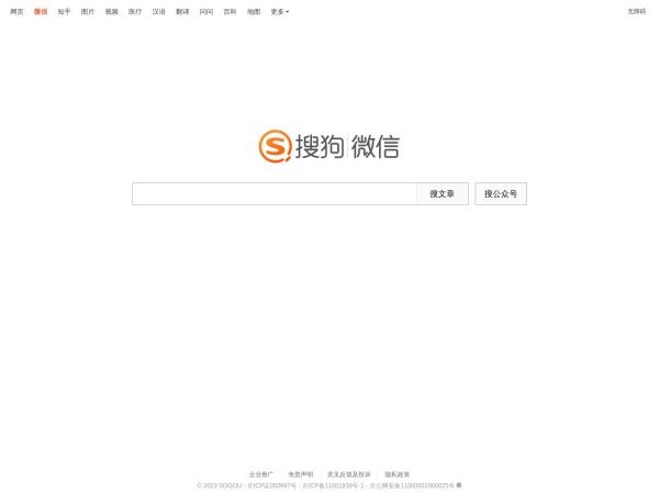 weixin.sogou.com的网站截图