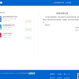 在线文档分享平台 - 转转文库