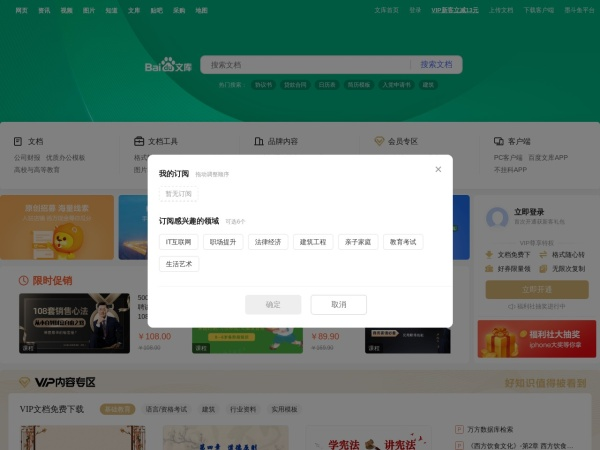wenku.baidu.com的网站截图