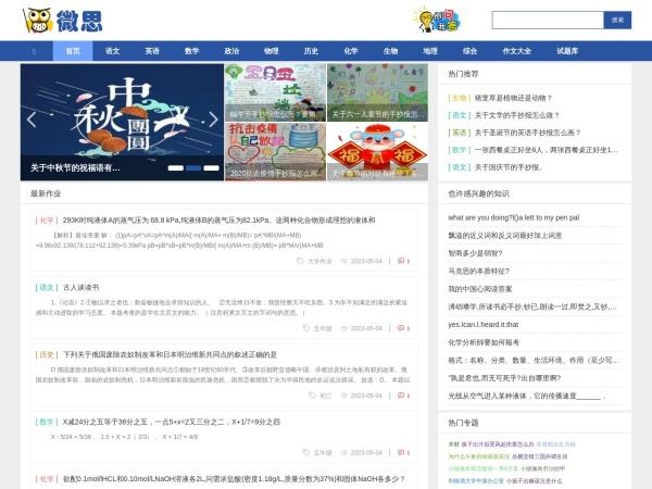 wesiedu.com的网站截图