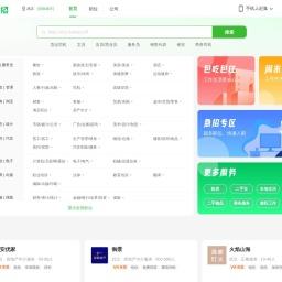 【武汉赶集网】-免费发布信息-武汉分类信息门户