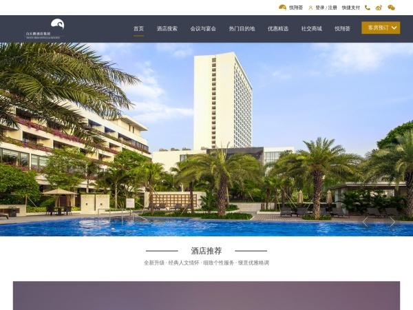 白天鹅酒店集团官方网站