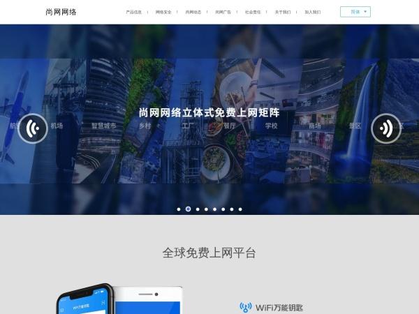 wifi.com的网站截图