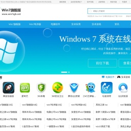 【windows7旗舰版】系统之家win7 32位/64位旗舰版系统下载_win7旗舰版_win7系统之家下载