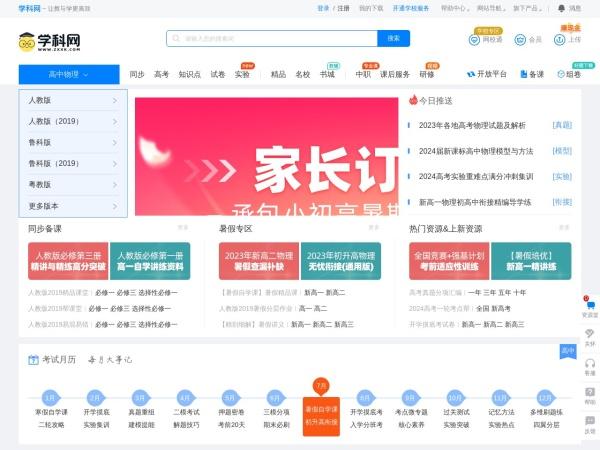 wl.zxxk.com的网站截图