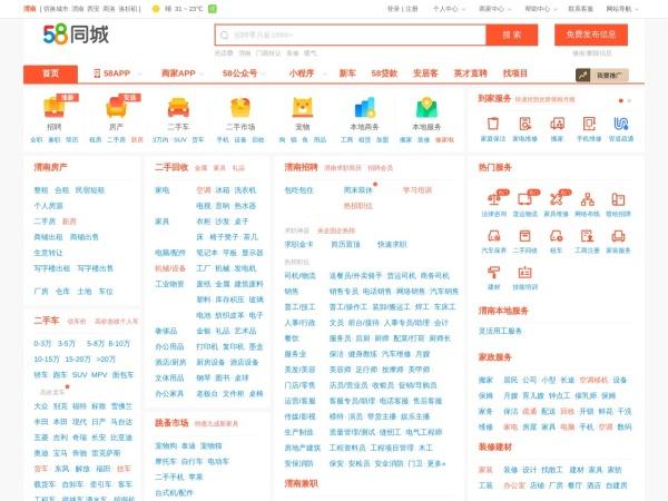 58同城渭南分类信息网