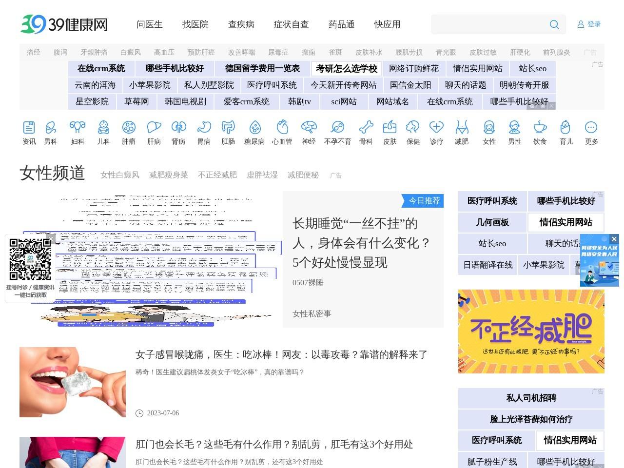 39女性健康_中国专业女人健康网站