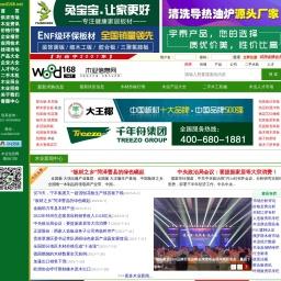 中国木业信息网―创始于2001年,中国权威木业网站!