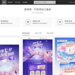 黄蜂网 - 可商用设计素材 - 黄蜂网woofeng.cn