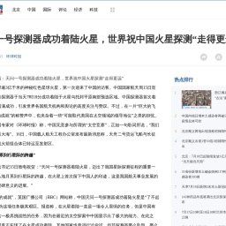 """天问一号探测器成功着陆火星,世界祝中国火星探测""""走得更远""""-千龙网·中国首都网"""