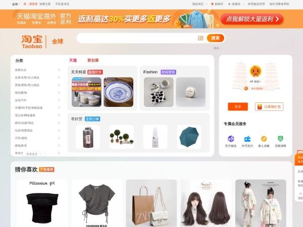 world.taobao.com的网站截图