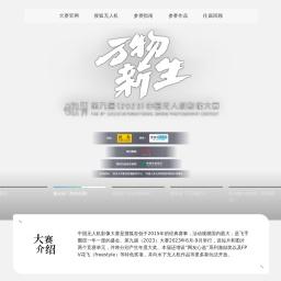 2020中国无人机影像大赛颁奖