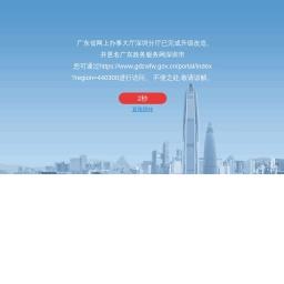 广东省政务服务网深圳市