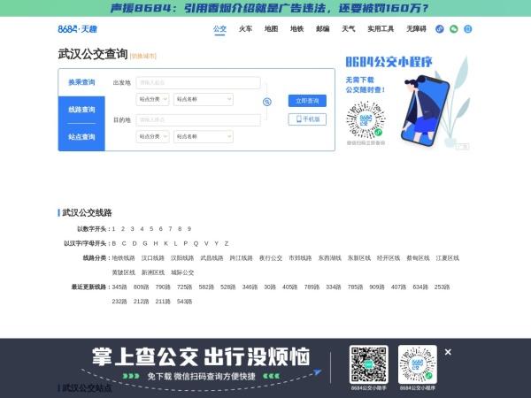 武汉公交网