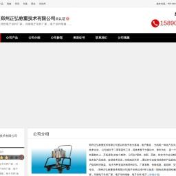 郑州正弘称重技术有限公司首页-中国工业电器网_cnelc.com