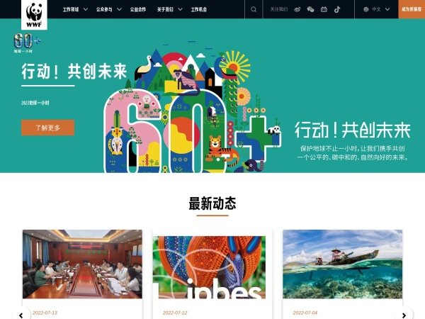 WWF(世界自然基金会)