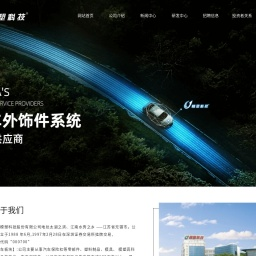 首页-江南模塑科技股份有限公司