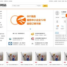 007商务站-全球电子商务网上贸易B2B平台