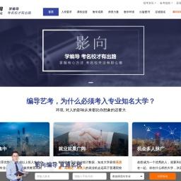 北京影向编导艺考教育官网_学编导,考名校才有出路!