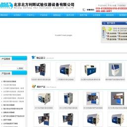 氙弧灯耐候试验箱,紫外灯老化试验箱,热空气老化试验箱,臭氧老化箱生产厂家-北京北方利辉试验仪器设备有限公司