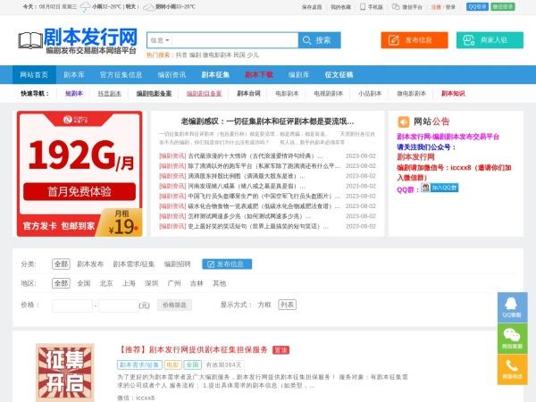 www.01faxing.com的网站截图