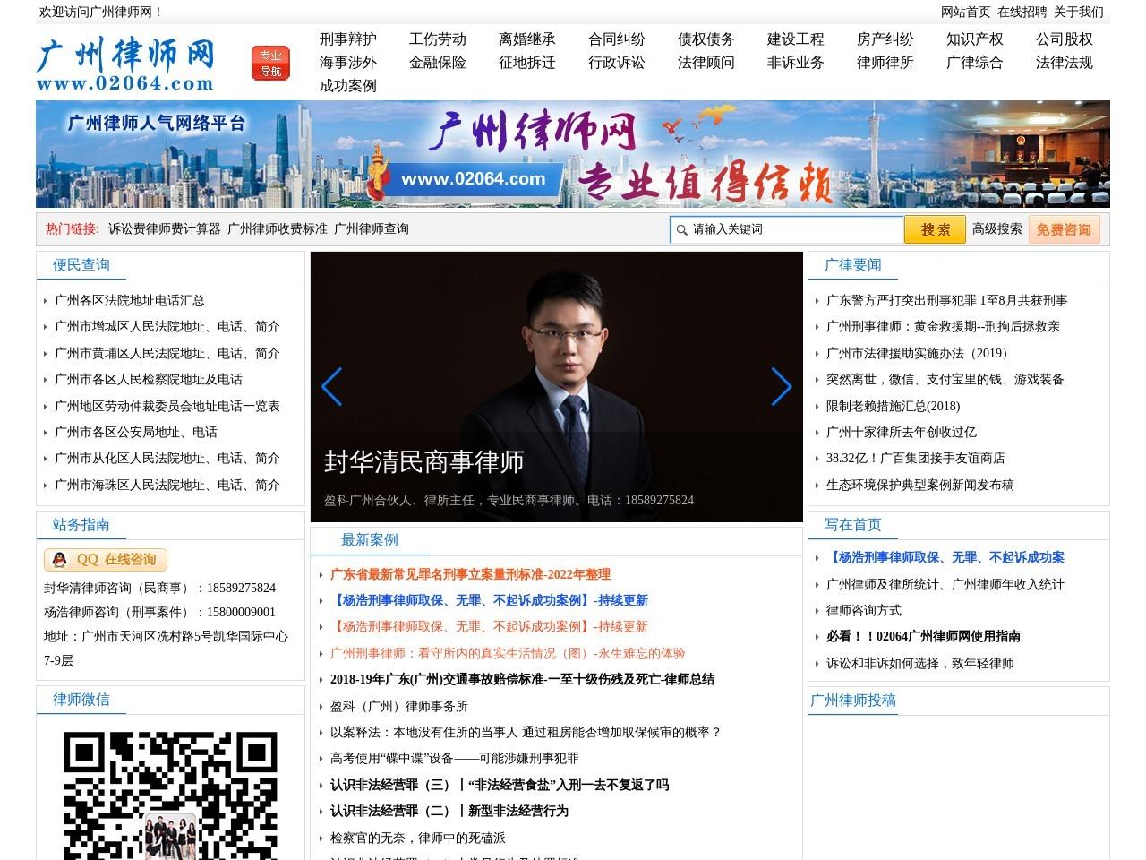 广州律师网首页